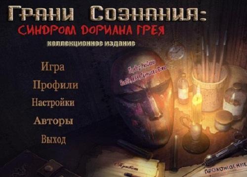 Грани сознания: Синдром Дориана Грея. Коллекционное издание (2011) RUS