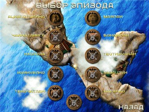 Тайна ацтеков (2006) RUS