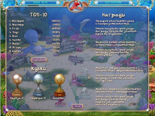 Приключения Русалочки: Волшебная жемчужина (2012) RUS