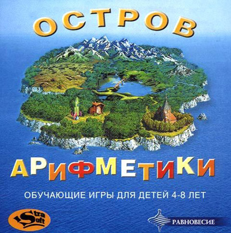 Остров Арифметики (PC / RUS)