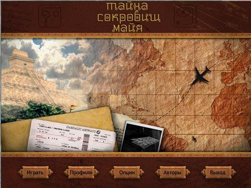 Тайна сокровищ майя (2010) RUS (2012)