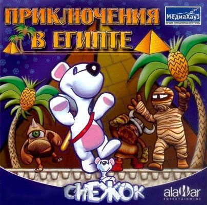 Снежок. Приключения в Египте (2009) RUS