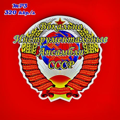 Вокально-Инструментальные Ансамбли СССР (2012)