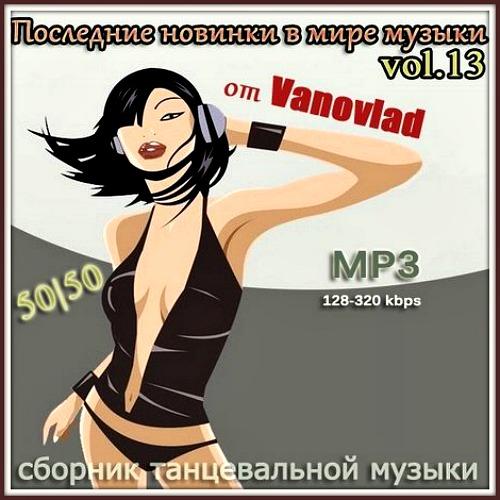 Последние новинки в мире музыки от Vanovlad 50/50 vol.13 (2012)