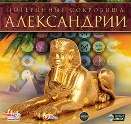 Потерянные сокровища Александрии (PC / RUS) скачать бесплатно