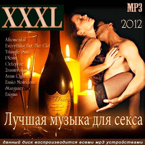 XXXL Лучшая музыка для секса (2012)