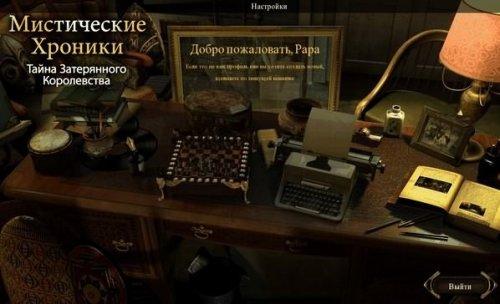 Мистические хроники. Тайна затерянного королевства (PC / 2012 / Русский)