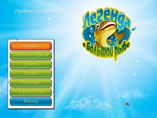 Легенда о большой рыбе  (2012) RUS