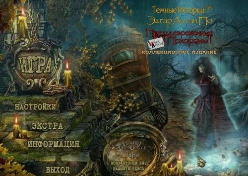 Темные истории: Эдгар Аллан По. Преждевременные похороны (2011) RUS