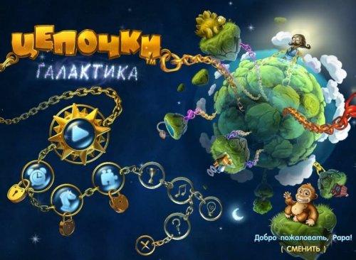 Chainz Galaxy / Цепочки: Галактика (PC / RUS)