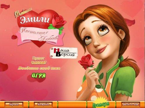 Деликатесы Эмили. Настоящая любовь (2011) RUS