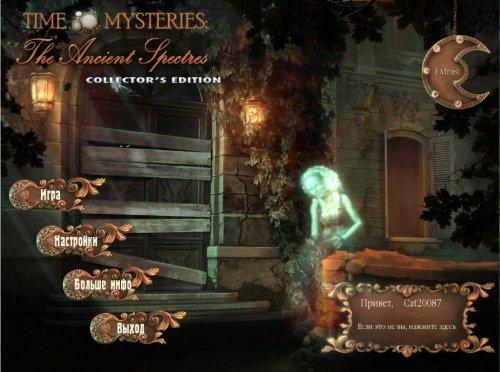 Время тайн: Призраки прошлого Коллекционное издание (2011) RUS
