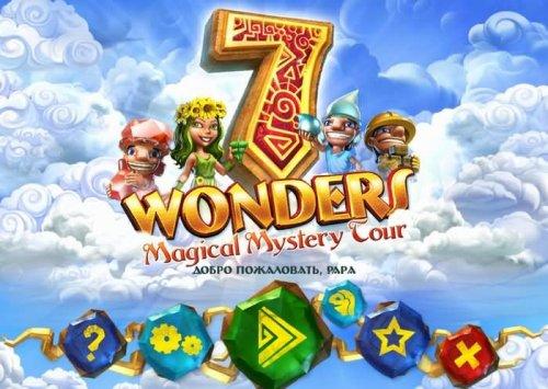 7 Wonders IV: Magical Mystery Tour (PC / 2011 / RU) Полная версия