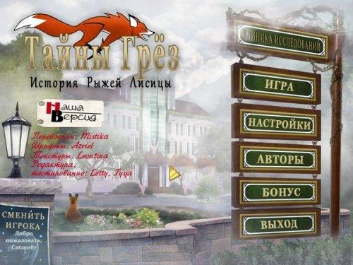 Тайны грёз: История рыжей лисицы (2011) RUS