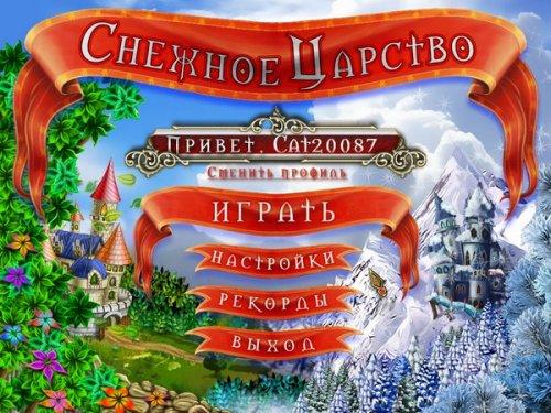 Снежное царство (2011) RUS
