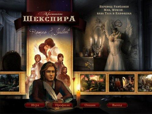 Хроники Шекспира: Ромео и Джульетта (2011) RUS (2012)