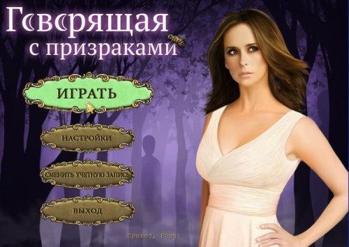 Говорящая с призраками / Ghost Whisperer (2012 / RUS)