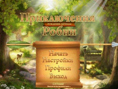 Приключения Робин: Рождение легенды (2011) RUS