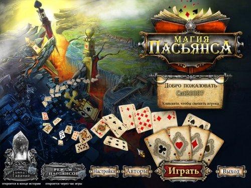 Магия пасьянса (2011) RUS