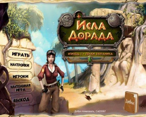 Исла Дорада. Эпизод 1. Пески Ефраниса (2012) RUS