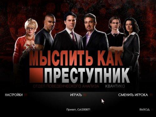 Мыслить как преступник (2012) RUS
