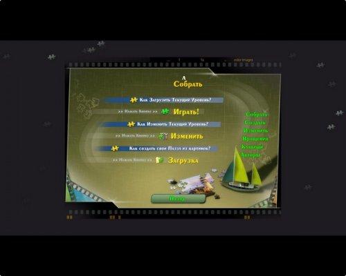 Пазлы: Бриллиантовая коллекция (2009) RUS