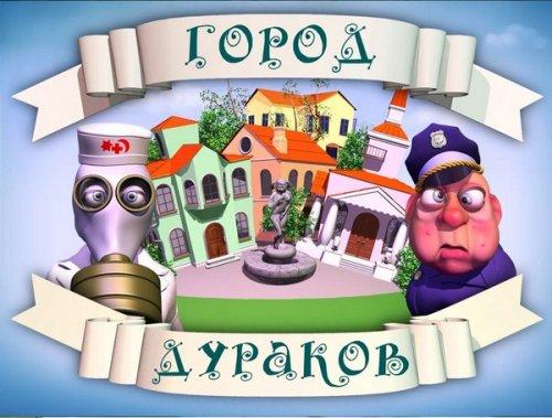 Город дураков (2012) RUS