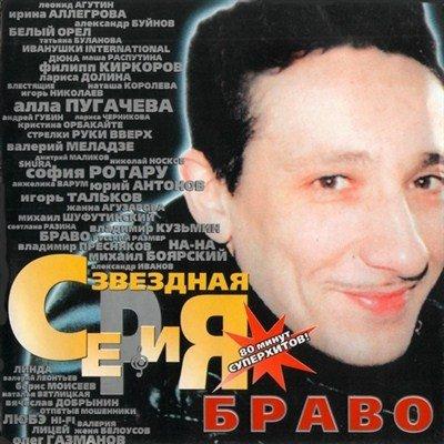 Браво - Звездная серия (1999)