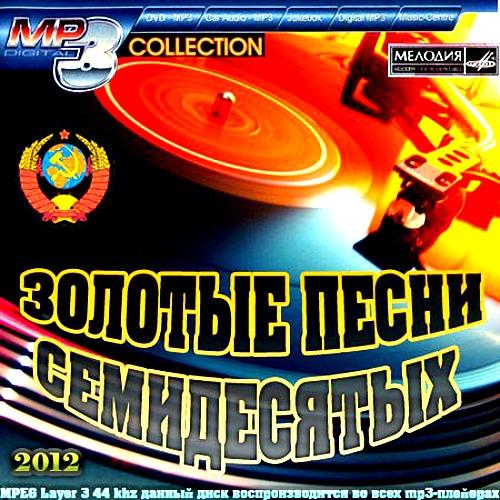 Золотые песни семидесятых (2012)