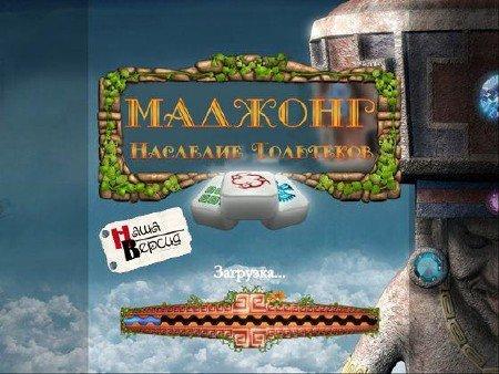 Маджонг. Наследие Тольтеков (2011 / RUS)