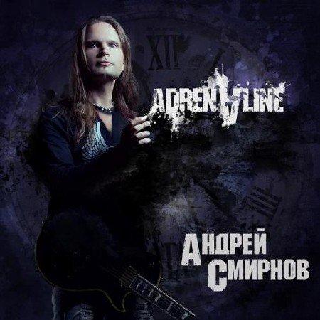 Андрей Смирнов - Adrenaline (2012)