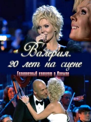 Валерия. 20 лет на сцене. Грандиозный концерт в Кремле (2012) SATRip