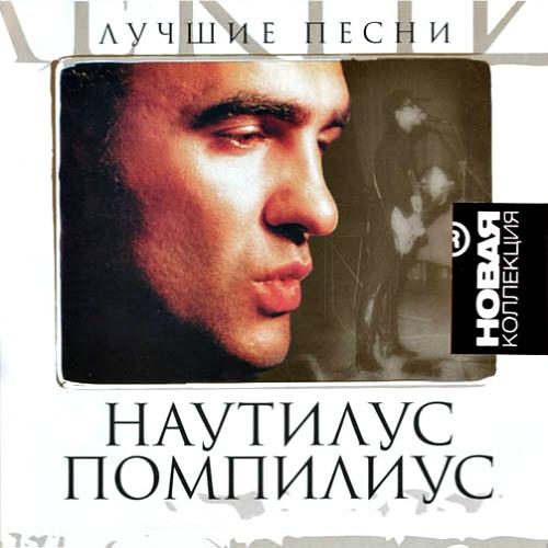 Наутилус Помпилиус - Лучшие песни. Новая коллекция (2010) FLAC