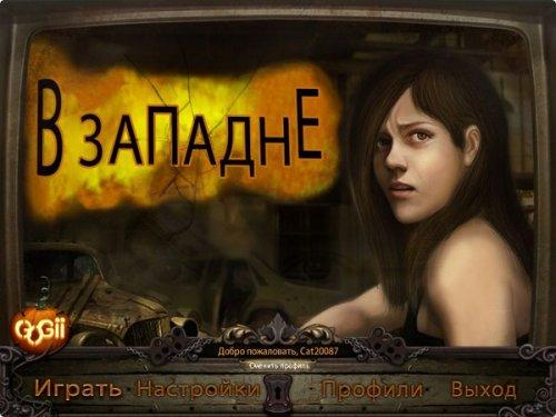 В западне (2009) RUS