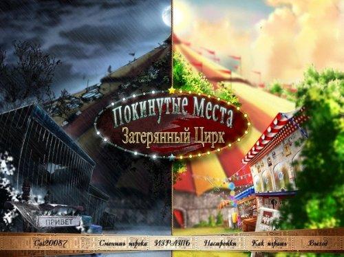 Покинутые места: Затерянный цирк (2011) RUS