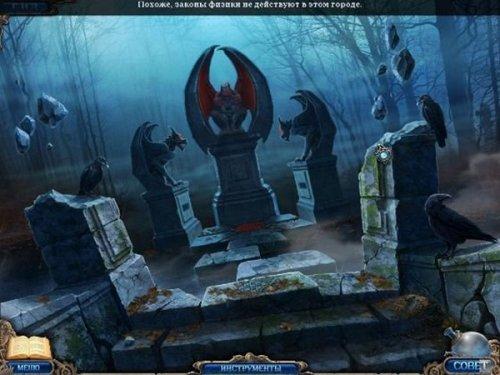 Темные измерения: Город в тумане. Коллекционное издание (2011) RUS
