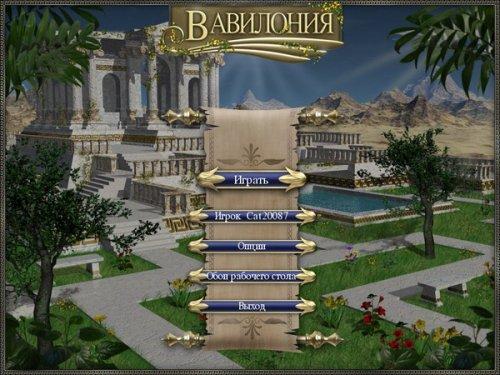 Вавилония (2010) RUS