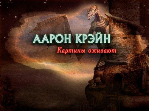 Аарон Крэйн: Картины оживают (2012) RUS