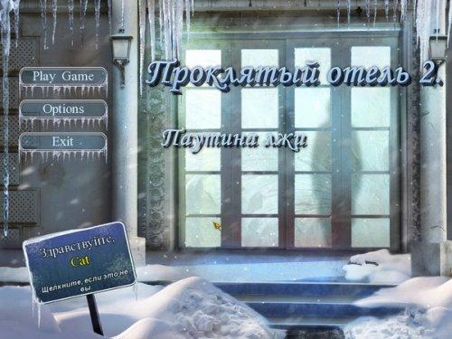 Проклятый отель 2: Паутина лжи (2009) RUS (2012)