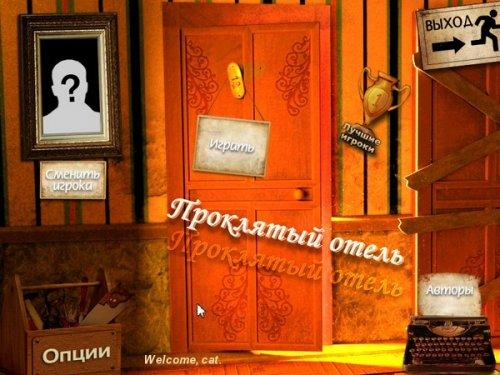 Проклятый отель (2009) RUS (2012)