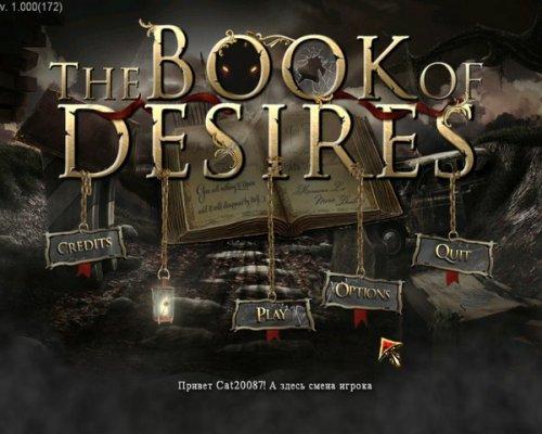 Книга желаний (2012) RUS