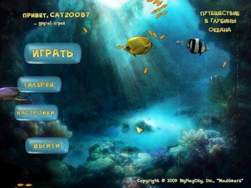Путешествие в глубины океана (2009) RUS