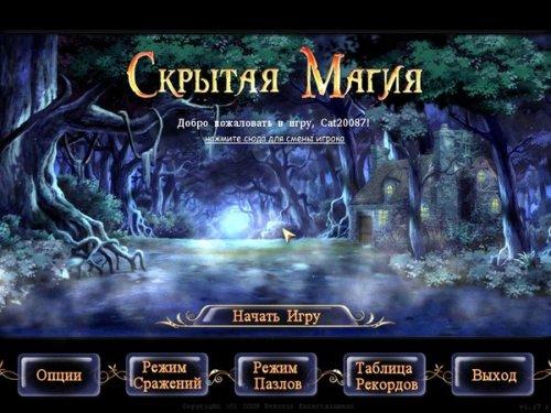 Скрытая магия (2009) RUS