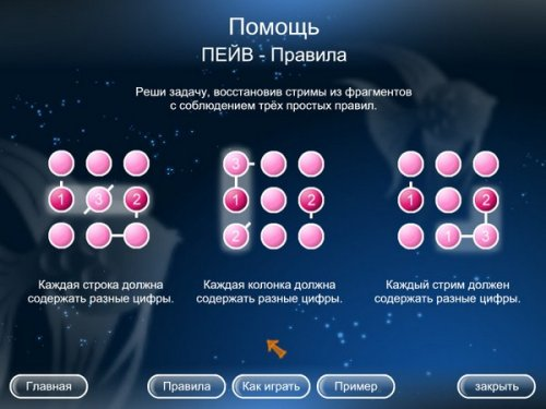Стримко (2010) RUS