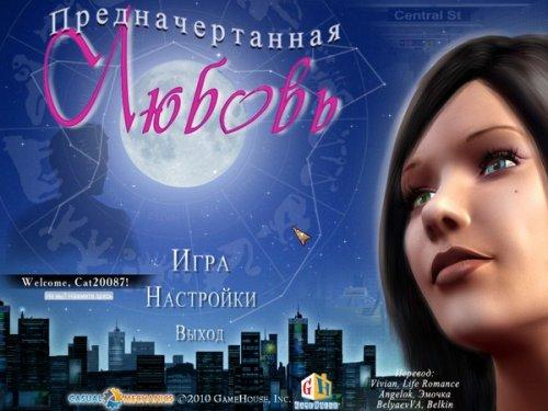Предначертанная любовь (2010) RUS (2012)
