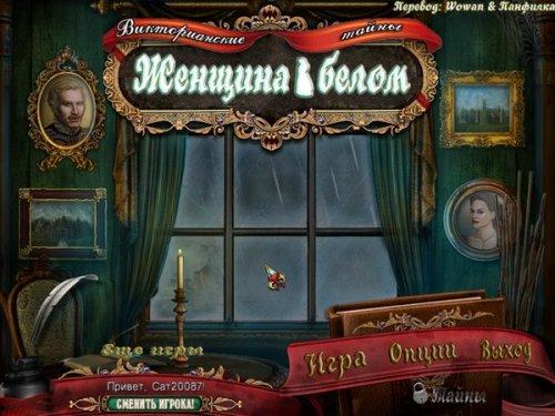 Викторианские тайны: Женщина в белом (2010) RUS