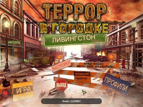 Террор в городке Линвингстон (2012) RUS