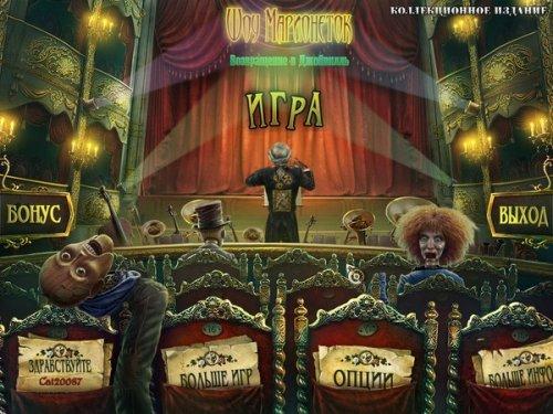 Шоу марионеток: Возвращение в Джойвилль. Коллекционное издание (2012) RUS