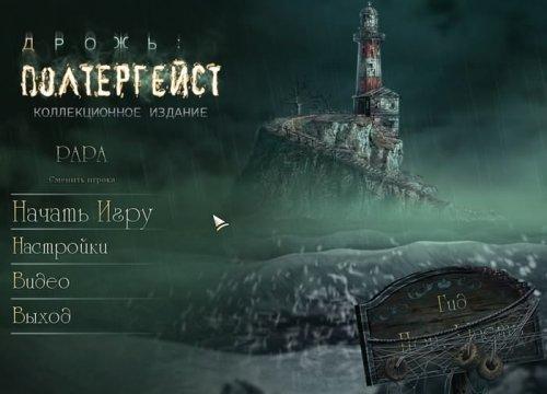 Дрожь 2. Полтергейст / 2012 / PC / русская версия