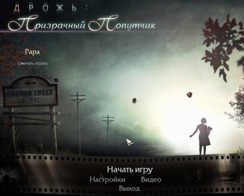 Дрожь: Призрачный попутчик / 2011 / PC / русская версия